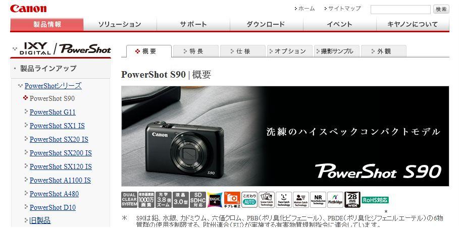 キヤノンS90.JPG