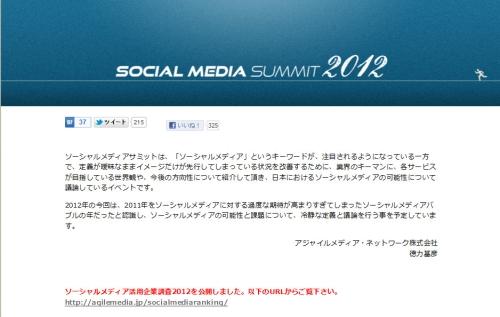 ソーシャルメディアサミット2012|Agile Media Network.jpg
