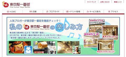 ブログ用(東京駅一番街).png