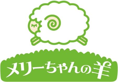 メリーちゃんの羊_ロゴ緑450.jpg