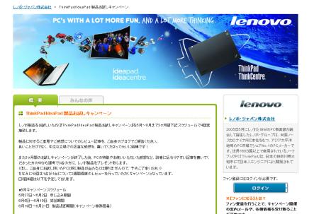 レノボ ブログページ 画像.png