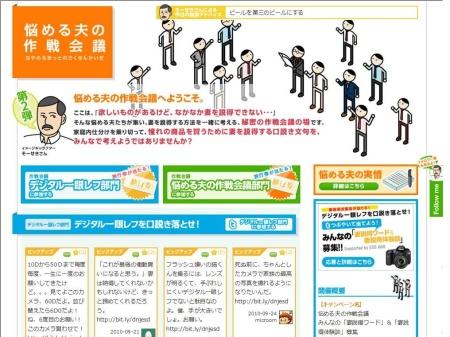 夫の作戦サイト.jpg