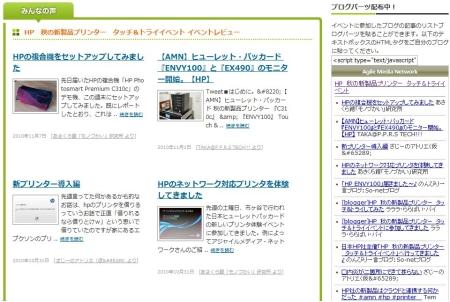 日本HPプリンターイベント.JPG