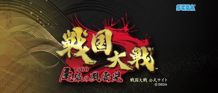 『戦国大戦 -1560 尾張の風雲児-』公式サイト.jpg