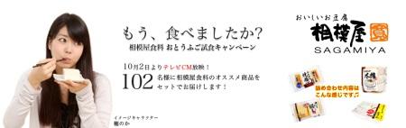 【ブログ用】campaign_header_top_ver0.2.jpg