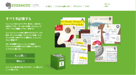すべてを記憶する Evernote Corporation.png