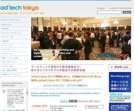 アドテック東京 - デジタルマーケティングカンファレンス.jpeg