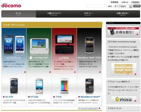 ドコモスマートフォンキャプチャ.JPG