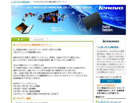 レノボ 2回目キャンペーン 画面画像.png