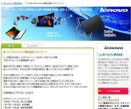 レノボ3回目ファンサイト画像.png