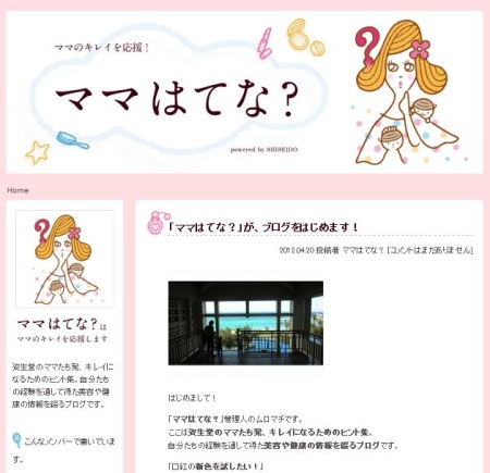 0423_ mamahatena_ blog.JPG