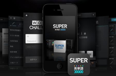 0509_superword_30000_japanese_01.png