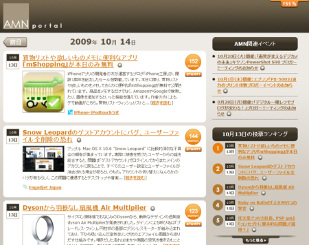 091014amnportal_site.png