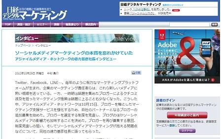 1109_nikkeidigital.jpg