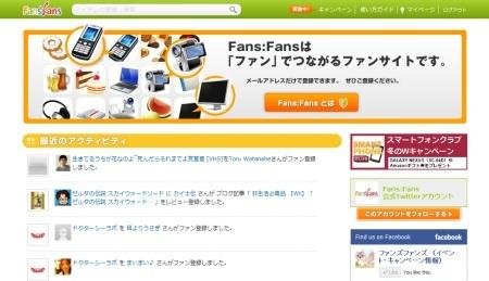 111214_FansFans_N2u.jpg