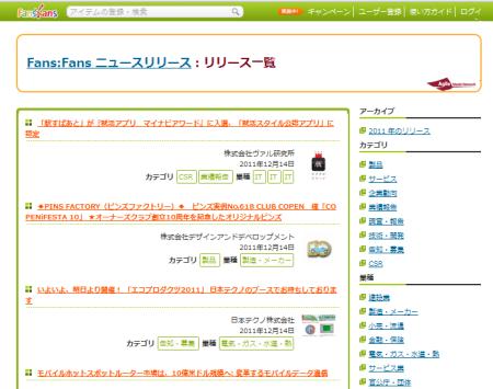 111214_fansfans_N2u.PNG