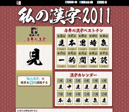 111216_hitomoji1.jpg