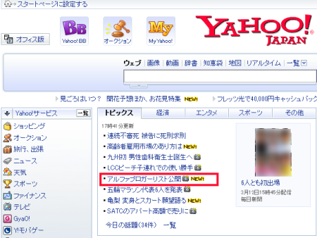 120312_Yahootopics.png