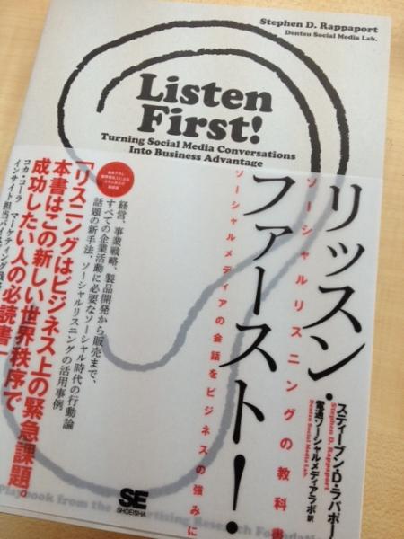 120407_listen first.jpeg