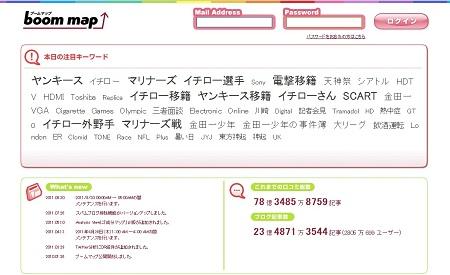 120725_boommap.jpg