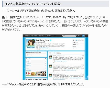 121022_familymart.jpg