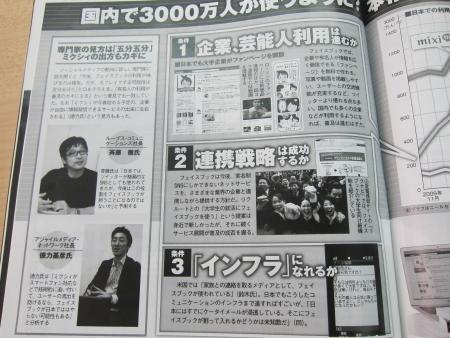 20110222_nikkeitrendy.jpg