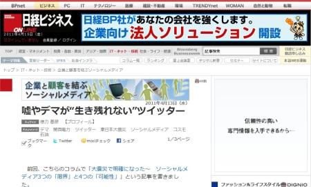 20110415_nikkei.jpg