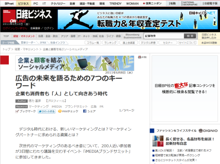 20110610_nikkei.png