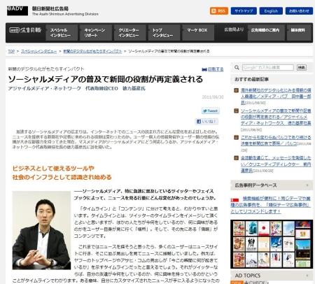 20110701_asahi.jpeg