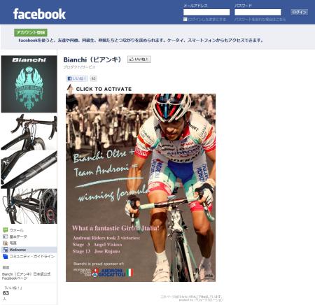 20110705_Bianchi_facebook.png