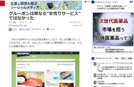 20110707_nikkeibp.jpg