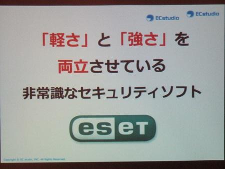 20110713_eset02.jpg