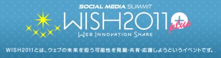 20110728_wish_logo.png