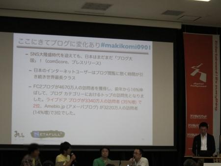 20110901_makikomi_02.jpg