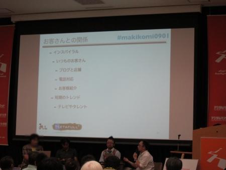20110901_makikomi_04.jpg