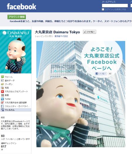 20111005_daimaru_fb.png