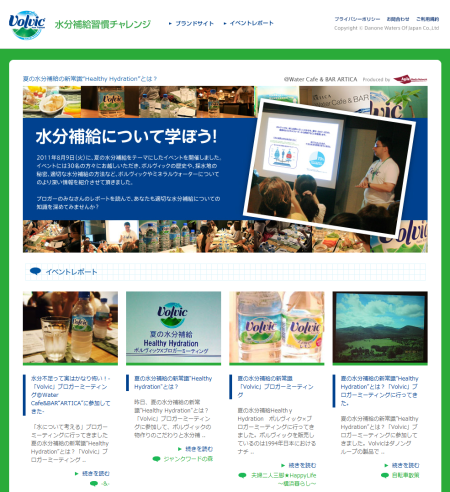 20111011_volvic_eventreport.png