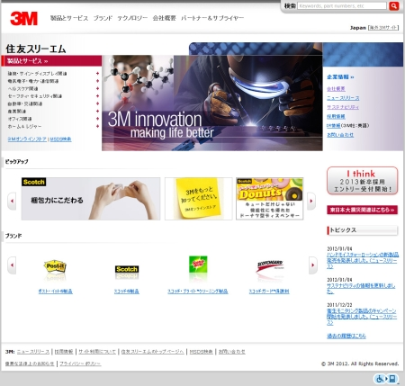 3M_20120113.jpg
