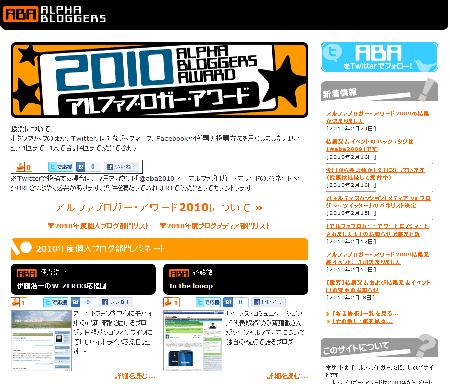 ABA2010_web.png