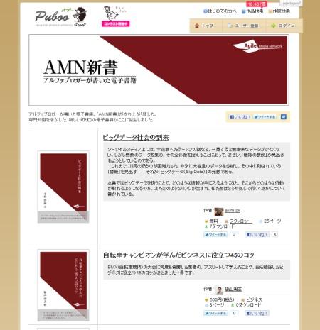 AMNshinsyo.jpg