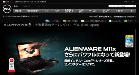 Alienware  宇宙最強のゲーミングPC  Dell 日本.jpg