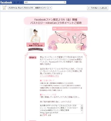 BathKireiPj_20120515.jpg