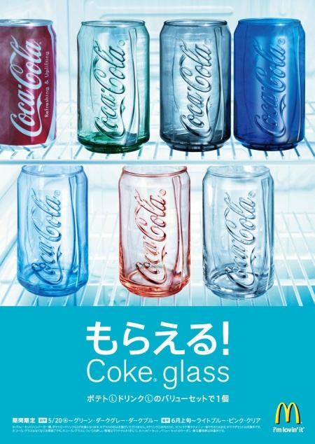 Cokeglass1.jpg