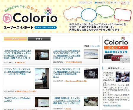 Colorio users report.jpg