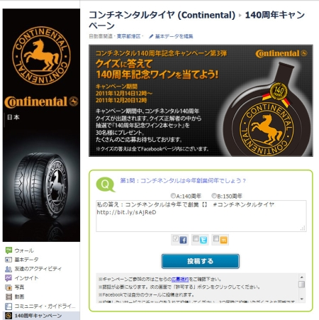 Continental_20111214.jpg