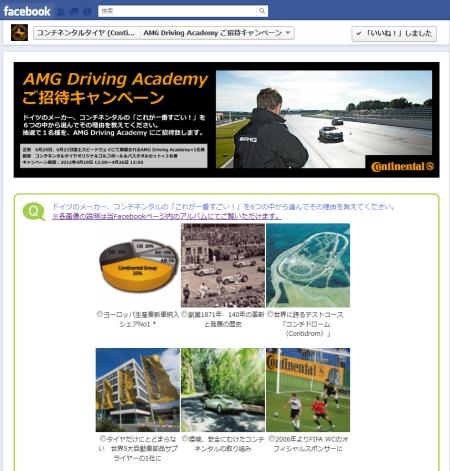 Continental_20120419.jpg