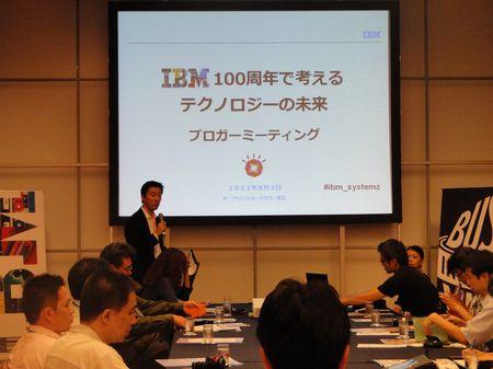 ibm_0803_1.JPG