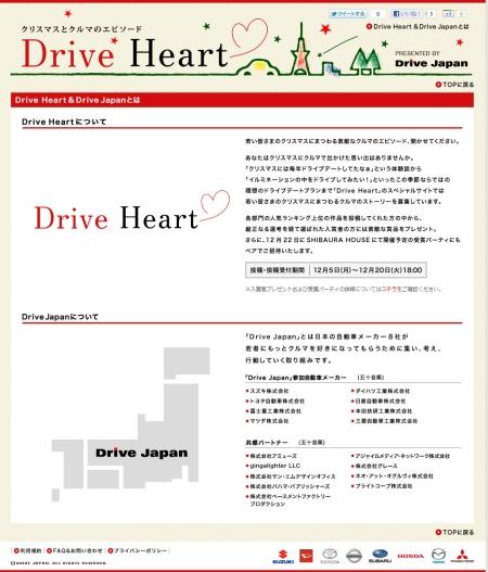 DriveHeart_20111205.jpg