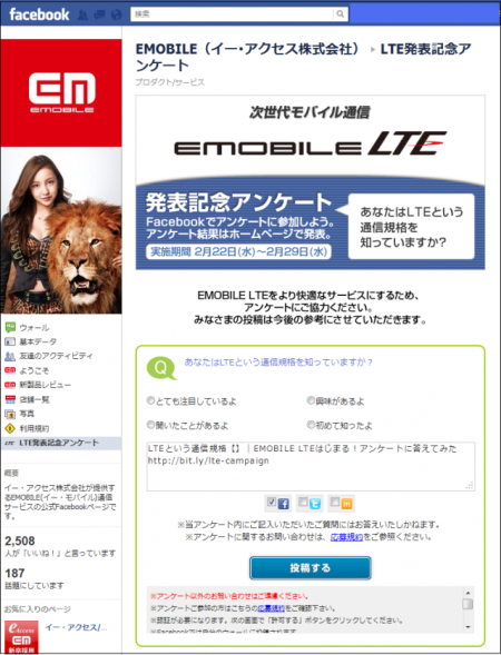 EMOBILE_20120222.png