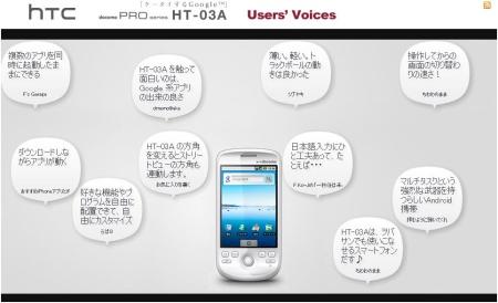 HT-03A_voices.JPG
